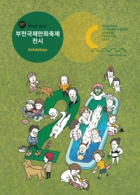 Festival de Bucheon